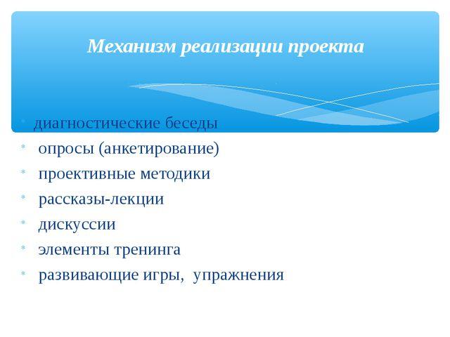 Механизм реализации проекта диагностические беседы опросы (анкетирование) про...