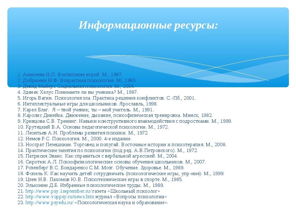 1. Аникеева Н.П. Воспитание игрой. М., 1987. 2 .Добрынин Н.Ф. Возрастная псих...