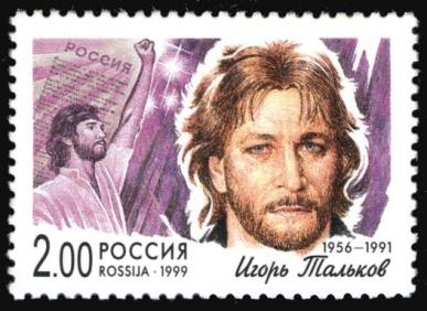 http://i.piccy.info/i7/f9ce07f293a0bdf27bfe0b110f616f4a/4-47-111/34030582/Ygor_Talkov_na_pochtovoi_marke_Rossyy_1999_800.jpg