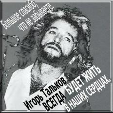 http://www.peoples.ru/art/music/pop/talkov/talkov-12092007042130sPA.jpg