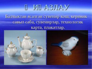 ҖИҺАЗЛАУ Балчыктан ясалган сувенир кош, керамик савыт саба, сувенирлар, техно