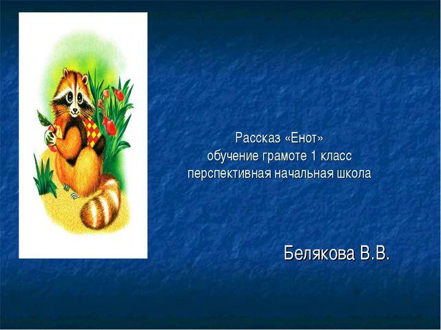 Рассказ «Енот» обучение грамоте 1 класс перспективная начальная школа Беляков...