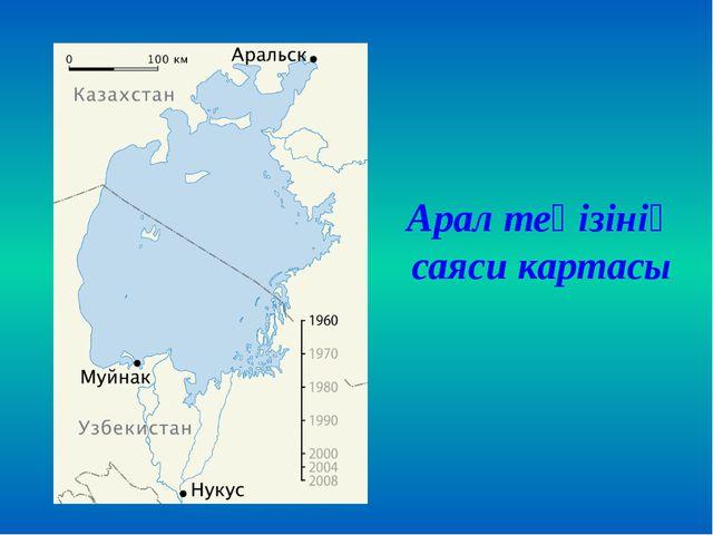Арал теңізінің саяси картасы