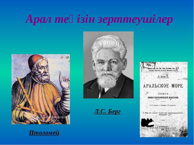 Арал теңізін зерттеушілер Птоломей Л.С. Берг