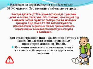 Ежегодно на дорогах России погибает около 60 000 человек. Это население небо