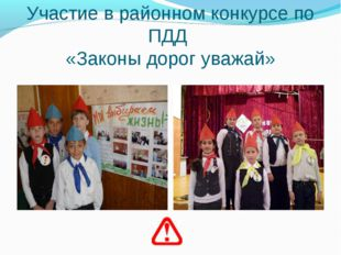Участие в районном конкурсе по ПДД «Законы дорог уважай»