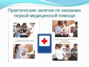 Практические занятия по оказанию первой медицинской помощи