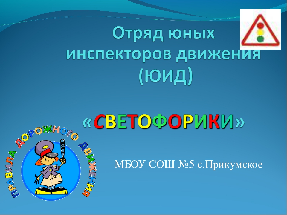 МБОУ СОШ №5 с.Прикумское
