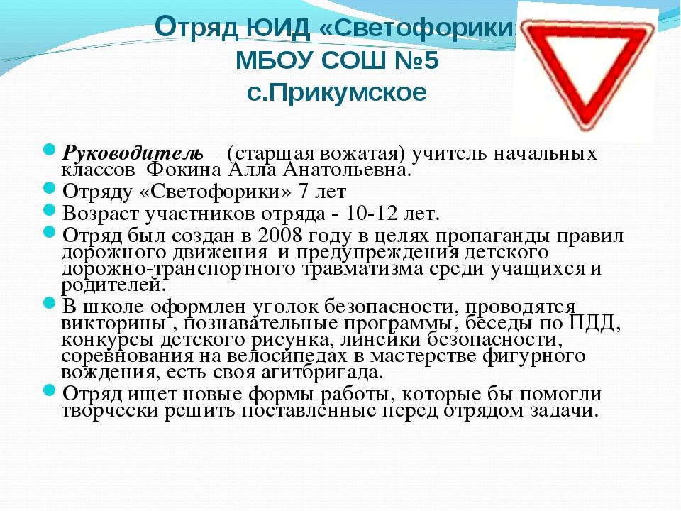 Отряд ЮИД «Светофорики» МБОУ СОШ №5 с.Прикумское Руководитель – (старшая вож...