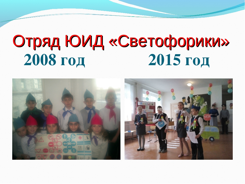 Отряд ЮИД «Светофорики» 2008 год 2015 год