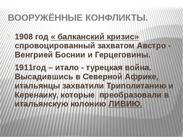 ВООРУЖЁННЫЕ КОНФЛИКТЫ. 1908 год « балканский кризис» спровоцированный захвато...