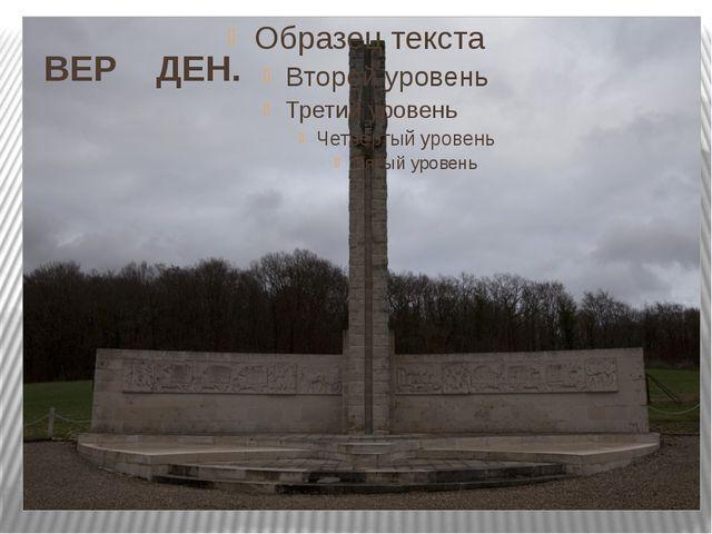 ВЕР ДЕН.
