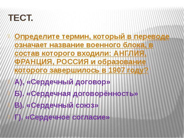 ТЕСТ. Определите термин, который в переводе означает название военного блока,...