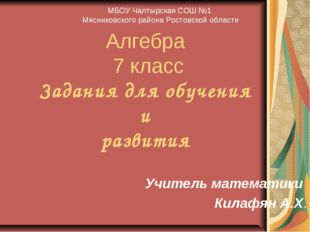 Алгебра 7 класс Задания для обучения и развития Учитель математики Килафян А.