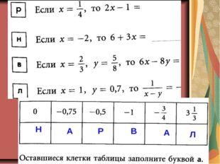 Р Н В Л А А