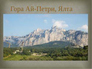 Гора Ай-Петри, Ялта