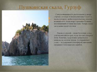 Пушкинская скала, Гурзуф Сама возвышенность расположена в лагере «Артек» и ко