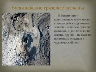 Булганакские грязевые вулканы . В Крыму это – единственное такое место, с кач