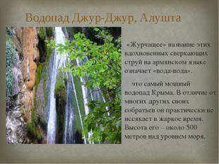 Водопад Джур-Джур, Алушта «Журчащее» название этих вдохновенных сверкающих ст