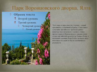 Парк Воронцовского дворца, Ялта Этот парк в окрестностях Алупки – самый краси