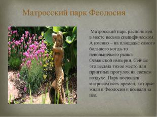 Матросский парк Феодосия Матросский парк расположен в месте весьма специфичес