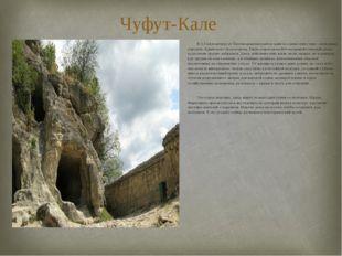Чуфут-Кале В 2,5 километрах от Бахчисарая находится один из самых известных «
