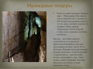 Мраморные пещеры Одна из самых красивых пещер в мире – Мраморная. Находится о