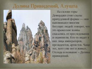 Долина Привидений, Алушта На склоне горы Демерджи стоят скалы причудливой фор