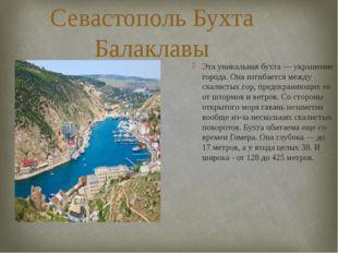 Севастополь Бухта Балаклавы Эта уникальная бухта — украшение города. Она изги