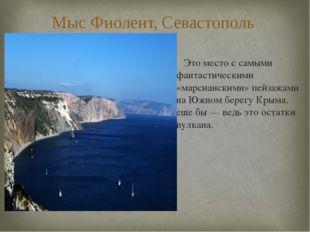 Мыс Фиолент, Севастополь Это место с самыми фантастическими «марсианскими» пе