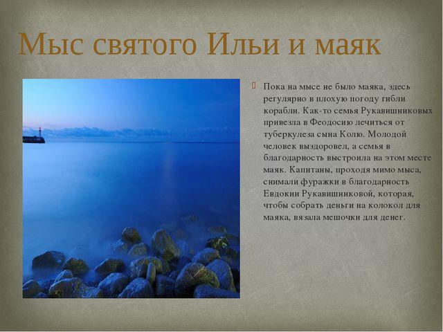 Мыс святого Ильи и маяк Пока на мысе не было маяка, здесь регулярно в плохую...
