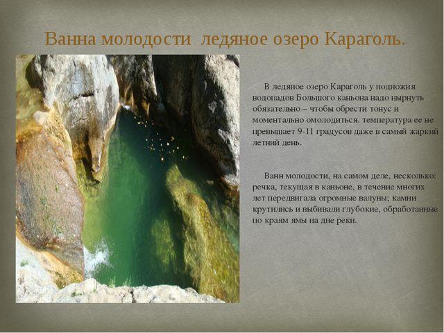 Ванна молодости ледяное озеро Караголь. В ледяное озеро Караголь у подножия в...