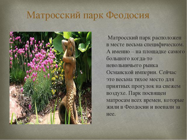 Матросский парк Феодосия Матросский парк расположен в месте весьма специфичес...
