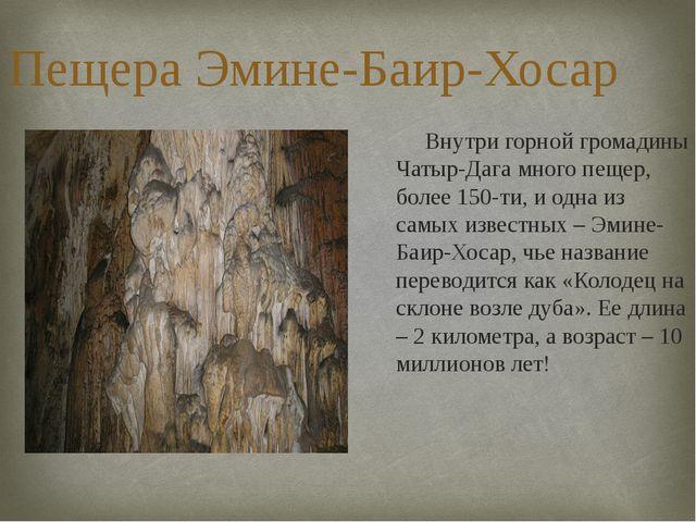 Пещера Эмине-Баир-Хосар Внутри горной громадины Чатыр-Дага много пещер, более...