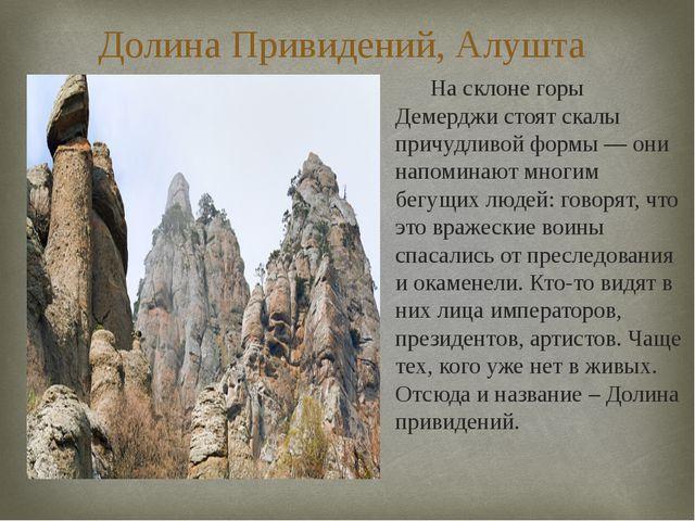Долина Привидений, Алушта На склоне горы Демерджи стоят скалы причудливой фор...