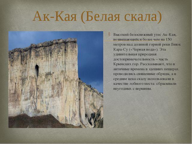Ак-Кая (Белая скала) Высокий белоснежный утес Ак-Кая, возвышающийся более чем...