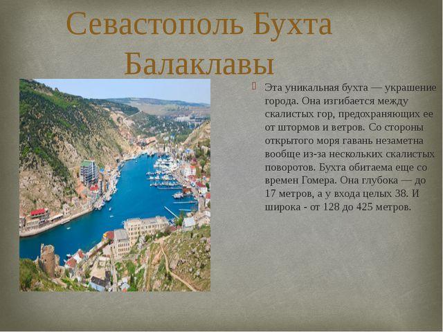 Севастополь Бухта Балаклавы Эта уникальная бухта — украшение города. Она изги...