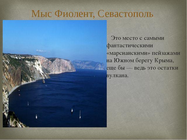 Мыс Фиолент, Севастополь Это место с самыми фантастическими «марсианскими» пе...