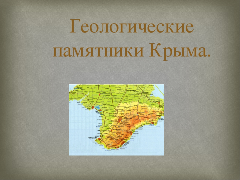 Геологические памятники Крыма.