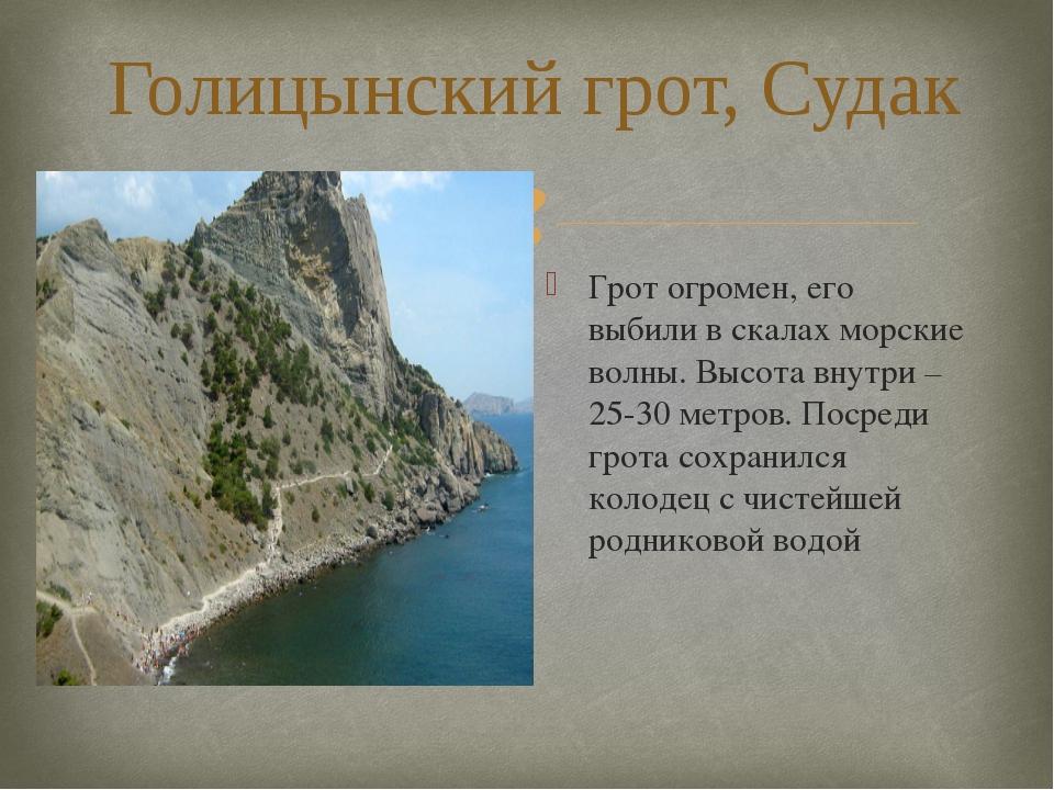 Голицынский грот, Судак Грот огромен, его выбили в скалах морские волны. Высо...