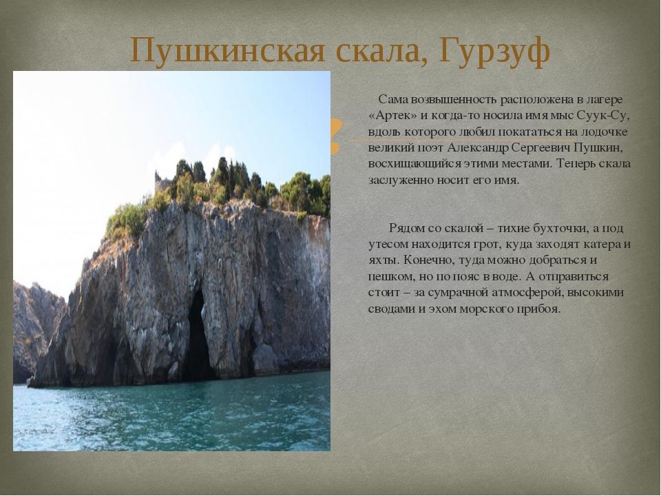 Пушкинская скала, Гурзуф Сама возвышенность расположена в лагере «Артек» и ко...