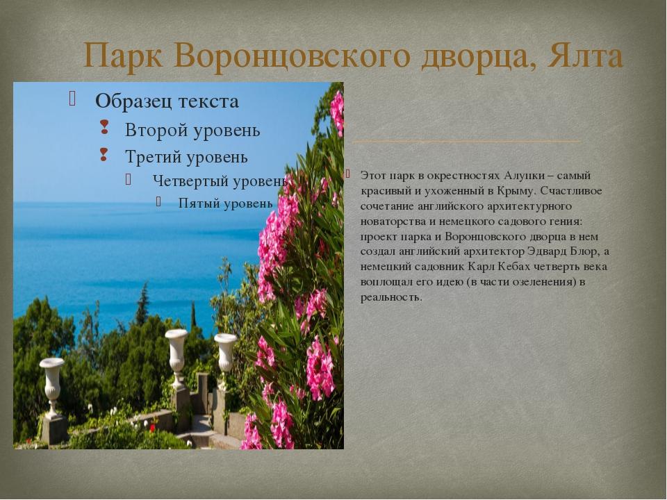 Парк Воронцовского дворца, Ялта Этот парк в окрестностях Алупки – самый краси...
