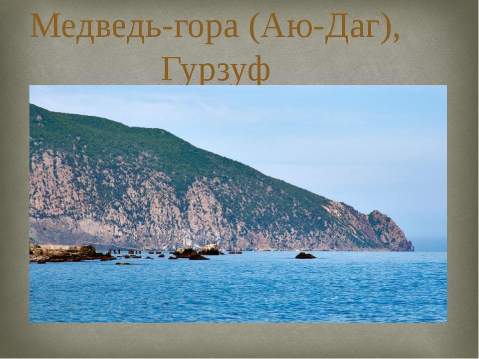 Медведь-гора (Аю-Даг), Гурзуф