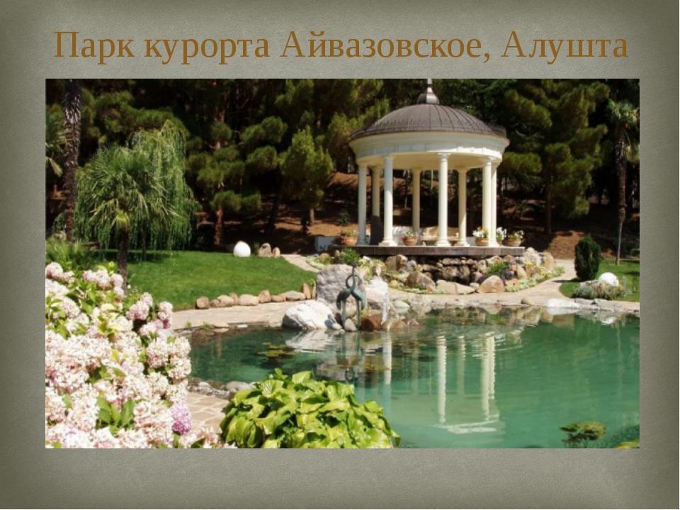 Парк курорта Айвазовское, Алушта