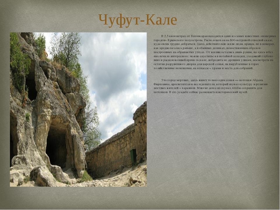 Чуфут-Кале В 2,5 километрах от Бахчисарая находится один из самых известных «...