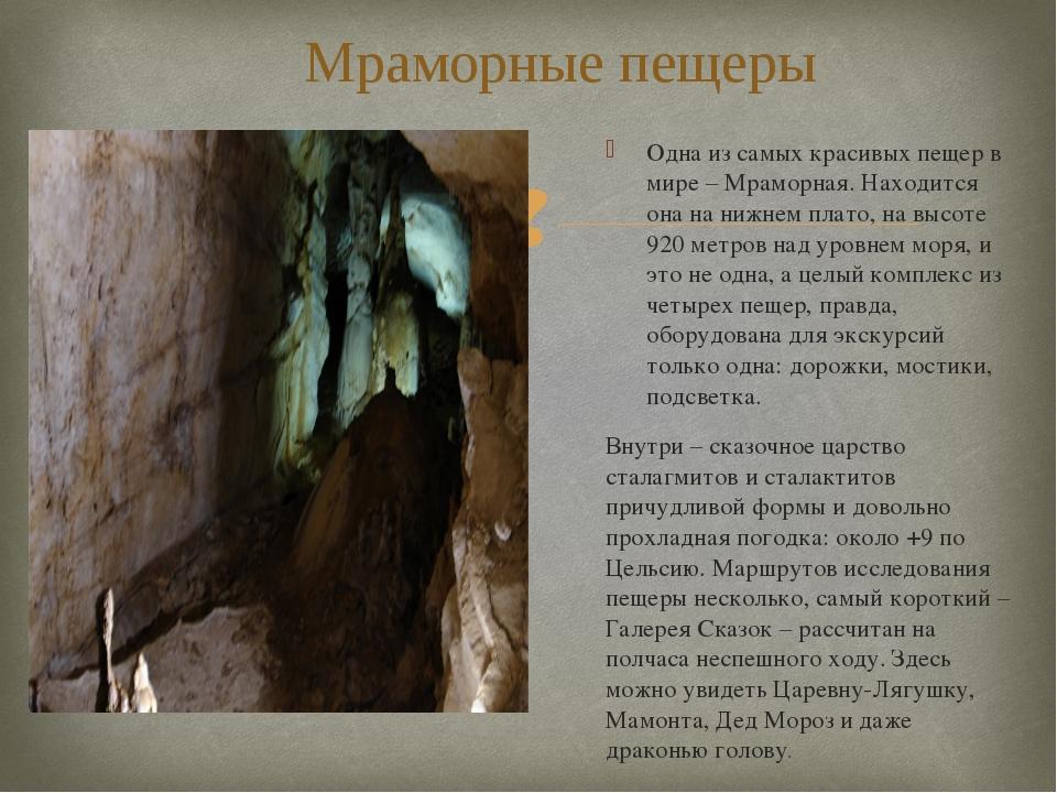 Мраморные пещеры Одна из самых красивых пещер в мире – Мраморная. Находится о...