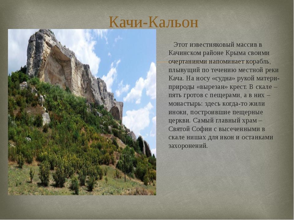 Качи-Кальон Этот известняковый массив в Качинском районе Крыма своими очертан...