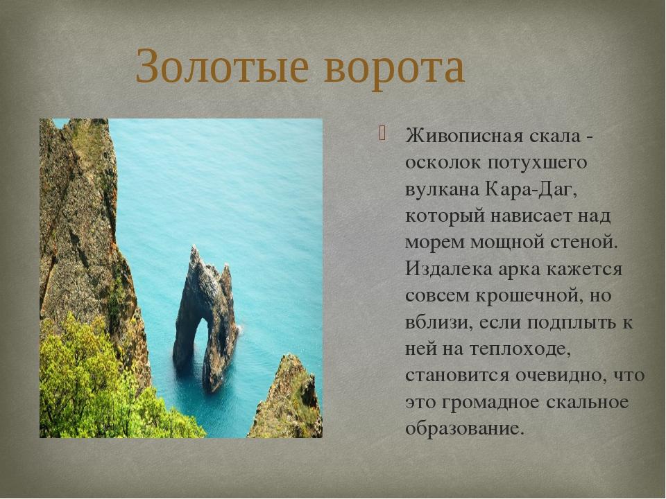 Золотые ворота Живописная скала - осколок потухшего вулкана Кара-Даг, который...