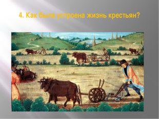 4. Как была устроена жизнь крестьян?