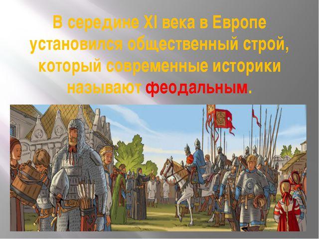 В середине XI века в Европе установился общественный строй, который современн...